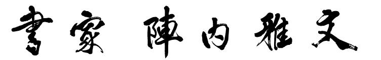 書家 陣内雅文